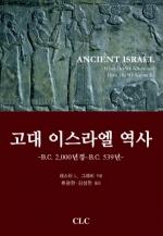 고대 이스라엘 역사(고대 근동 시리즈 7)