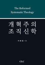개혁주의 조직신학
