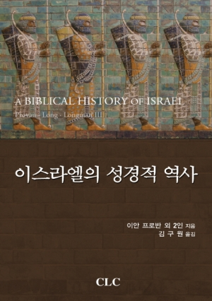이스라엘의 성경적 역사(고대 근동 시리즈 9)