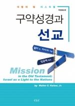 구약성경과 선교 (개정증보)