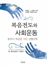 복음전도와 사회운동