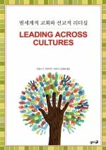 (GMF).  범세계적 교회와 선교적 리더십