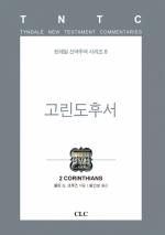고린도후서(틴데일 신약 8)