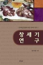 창세기 연구(CLC 구약주석 시리즈)
