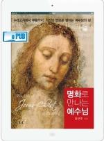 Ebook - 명화로 만나는 예수님