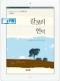 Ebook - 갈보리 언덕