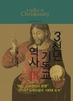 3천년 기독교 역사 Ⅲ (근세․현대사)