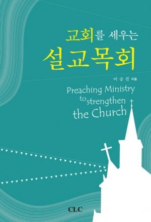 교회를 세우는 설교목회