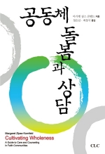 공동체 돌봄과 상담(Cultivating Wholeness: A Guide to Care and Counseling in Faith Communities)