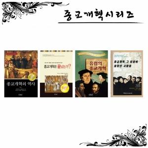 종교개혁 시리즈