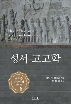 성서 고고학(고대 근동 시리즈 10)