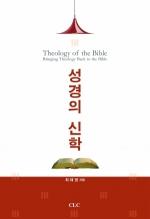 성경의 신학