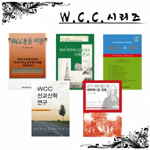 WCC 시리즈