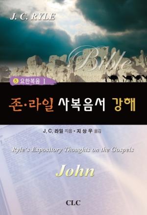 존라일 사복음서 강해5(요한복음1)