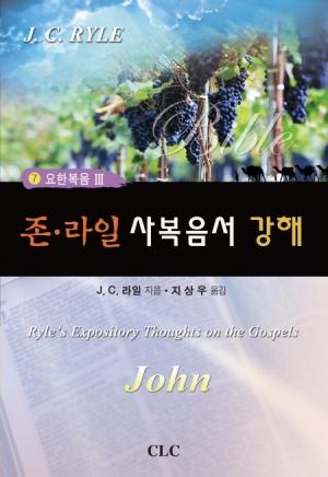 존라일 사복음서 강해7(요한복음3)