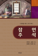 잠언 주석(CLC 구약주석 시리즈)