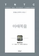 마태복음(틴데일 신약 1)