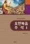 요한복음 주석 Ⅰ(CLC 신약주석 시리즈)