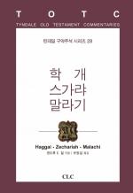 학개, 스가랴, 말라기(틴데일 구약 28)