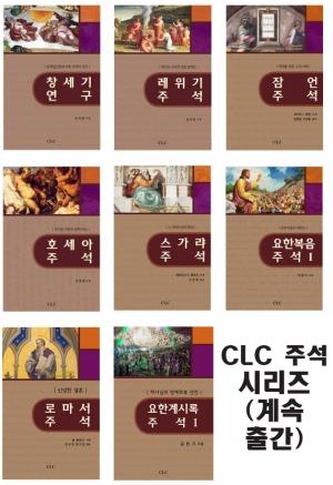 CLC 주석 시리즈