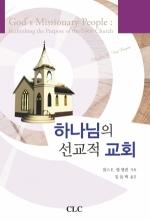 하나님의 선교적 교회(God's Missionary People: Rethinking the Purpose of the Local Church)