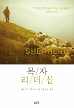 목자 리더십(The Shepherd Leader)
