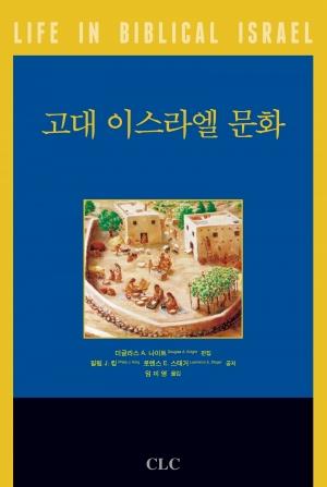 고대 이스라엘 문화(고대근동 시리즈 11)