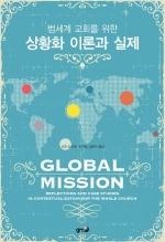 범세계 교회를 위한 상황화 이론과 실제(GLOBAL MISSION: Reflections and Case Studies in Contextualization for the Whole Church)