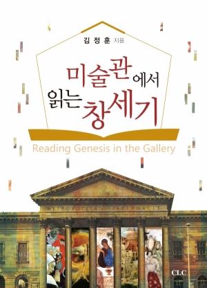 미술관에서 읽는 창세기(Reading Genesis in the Gallery)
