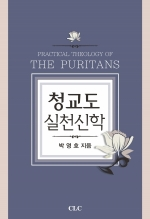 청교도 실천신학(Practical Theology of The Puritans)