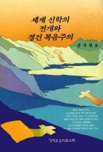 세계 신학의 전개와 경건 복음주의(Ancient Near East, Development of World Theology and Pietistic Evangelism)