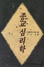 종교 심리학(Psychology of Religion)