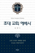 초대 교회 예배사(Early Liturgical History)