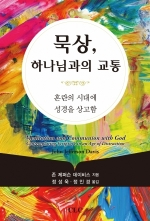 묵상, 하나님과의 교통: 혼란의 시대에 성경을 상고함(Meditation and Communion with God: Contemplating Scripture in an Age of Distraction)