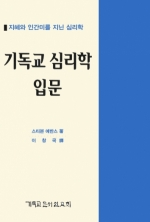 (지혜와 인간미를 지닌 심리학) 기독교 심리학 입문(Wisdom and Humanness in Psychology Prospects for a Christian Approach)