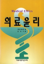 의료윤리(Medical Ethics)