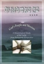 하나님의 백성과 선교(God's People and Mission)
