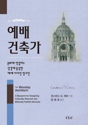 예배 건축가 (The Worship Architect)