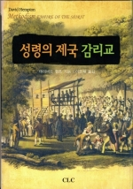 성령의 제국 감리교 (Methodism EMPIRE OF THE SPIRIT)