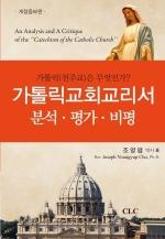 가톨릭교회교리서 분석, 평가, 비평 (개정증보판)