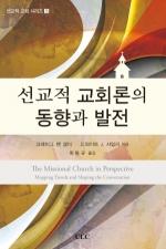 선교적 교회론의 동향과 발전 (The Missional Church in Perspective:  Mapping Trends and Shaping the Conversation)