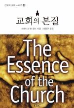 교회의 본질 (The Essence of the Church: A Community Created by the Spirit)