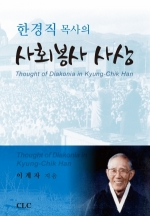 한경직 목사의 사회봉사 사상 (신학박사 논문시리즈 24)