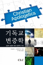 기독교 변증학 (Christian Apologetics)