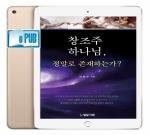 Ebook -창조주 하나님, 정말로 존재하는가?