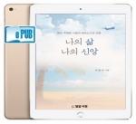 Ebook -나의 삶, 나의 신앙