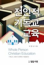 전인적 기독교 교육