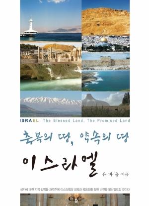 축복의 땅, 약속의 땅 이스라엘