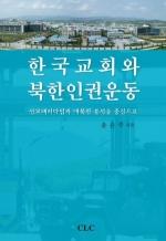 한국 교회와 북한 인권 운동 :선교 패러다임과 대북관 분석을 중심으로 (신학박사 논문 시리즈 25)