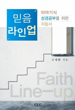 믿음 라인업: A Guide for Narrative Bible Study